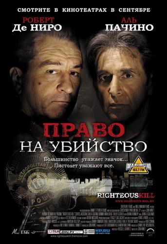 Смотреть онлайн Право на убийство в хорошем качестве, фильм с Робертом Де Ниро