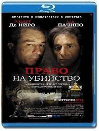 Смотреть онлайн Право на убийство: детектив фильм 2008 в хорошем качестве с участием Робертом Де Ниро