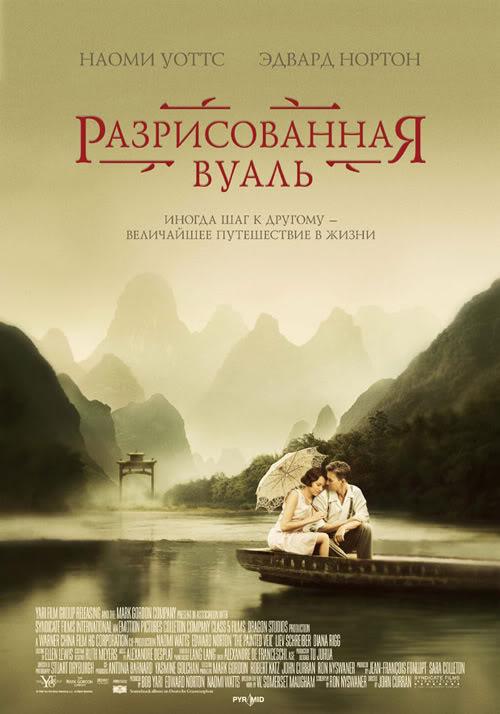 Смотреть мелодраму Разрисованная вуаль 2006 фильм онлайн в хорошем качестве HD