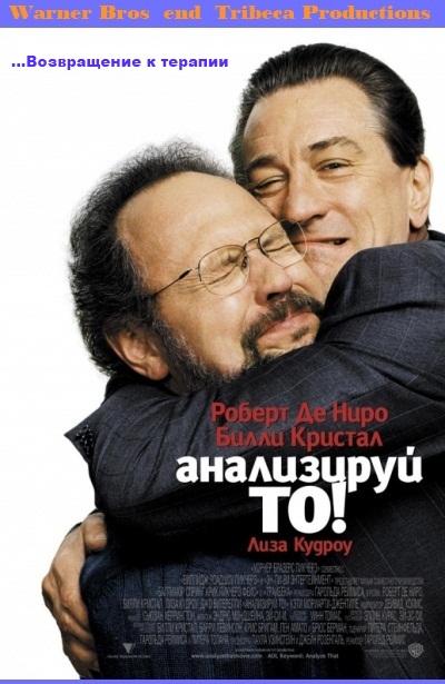 Смотреть онлайн Анализируй то: комедия 2002 с участием Роберта Де Ниро