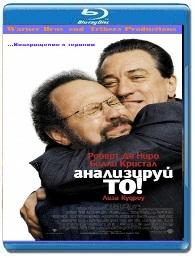 Смотреть онлайн Анализируй то: комедия 2002 в хорошем качестве с участием Робертом Де Ниро