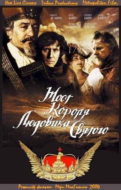 Смотреть онлайн Мост короля Людовика Святого: мелодрама 2004 с участием Роберта Де Ниро
