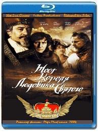Смотреть онлайн мост короля Людовика святого: мелодрама 2004 в хорошем качестве с участием Робертом Де Ниро