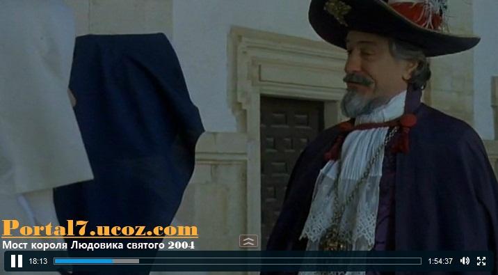 Смотреть онлайн Мост короля Людовика Святого: мелодрама в хорошем качестве с участием Роберта Де Ниро