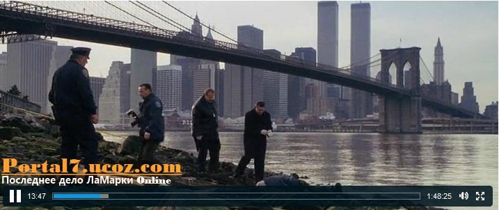 Смотреть онлайн Последнее дело Ламарки: детектив в хорошем качестве с участием Роберта Де Ниро
