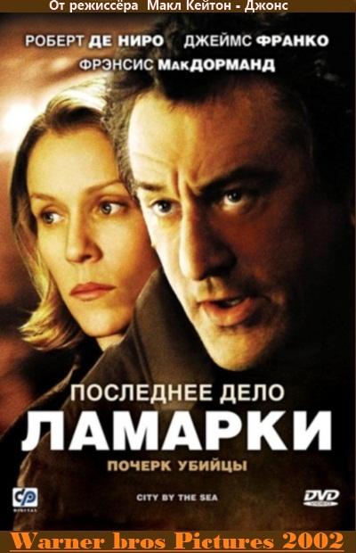 Смотреть онлайн Последнее дело Ламарки: детектив 2002 с участием Роберта Де Ниро