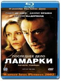 Смотреть онлайн Последнее дело ЛаМарки: детектив 2002 в хорошем качестве с участием Робертом Де Ниро
