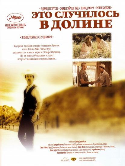 Смотреть драму Это случилось в доле 2005 фильм онлайн в хорошем качестве HD