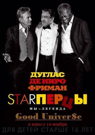 Starперцы 2013 смотреть комедию онлайн в хорошем качестве без регистрации с участием Робертом Де Ниро