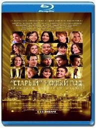 Смотреть онлайн Старый новый год: комедия 2011 в хорошем качестве с участием Робертом Де Ниро