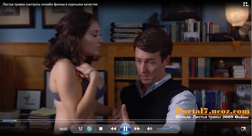 Трагикомедия РТравка: листья травы 2009 смотреть фильм онлайн в хорошем качестве без регистрации и смс