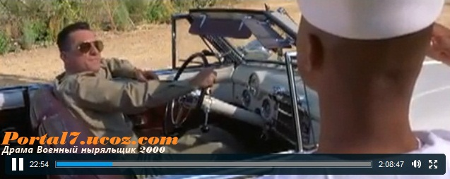 Фильм военный ныряльщик 2000 смотреть онлайн в хорошем качестве военную драму в ролях Роберт Де Ниро