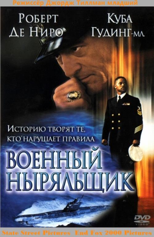«Военный Ныряльщик» — 2000