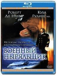 Фильм военный ныряльщик смотреть военную драму онлайн в хорошем качестве(2000)