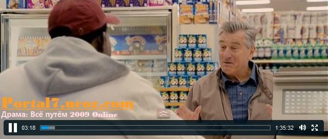 Смотреть онлайн Все путем 2009: семейная драма в хорошем качестве с участием Роберта Де Ниро