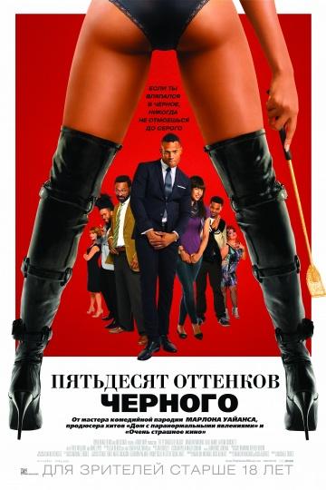 Смотреть онлайн нигерскую комедию про афроамериканцу - 50 Оттенков черного (2016)