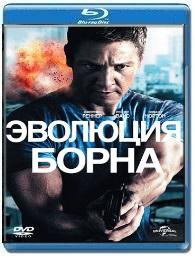 Боевик Эволюция борна (2012) смотреть кино онлайн в хорошем качестве с участием Эдвардом Нортон