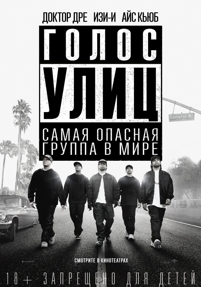 Фильм основан на реальных историях из жизни черной-ниггерской рэп группы - Голос улиц 2015