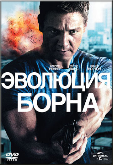 Эволюция борна (2012) приключенческий боевки