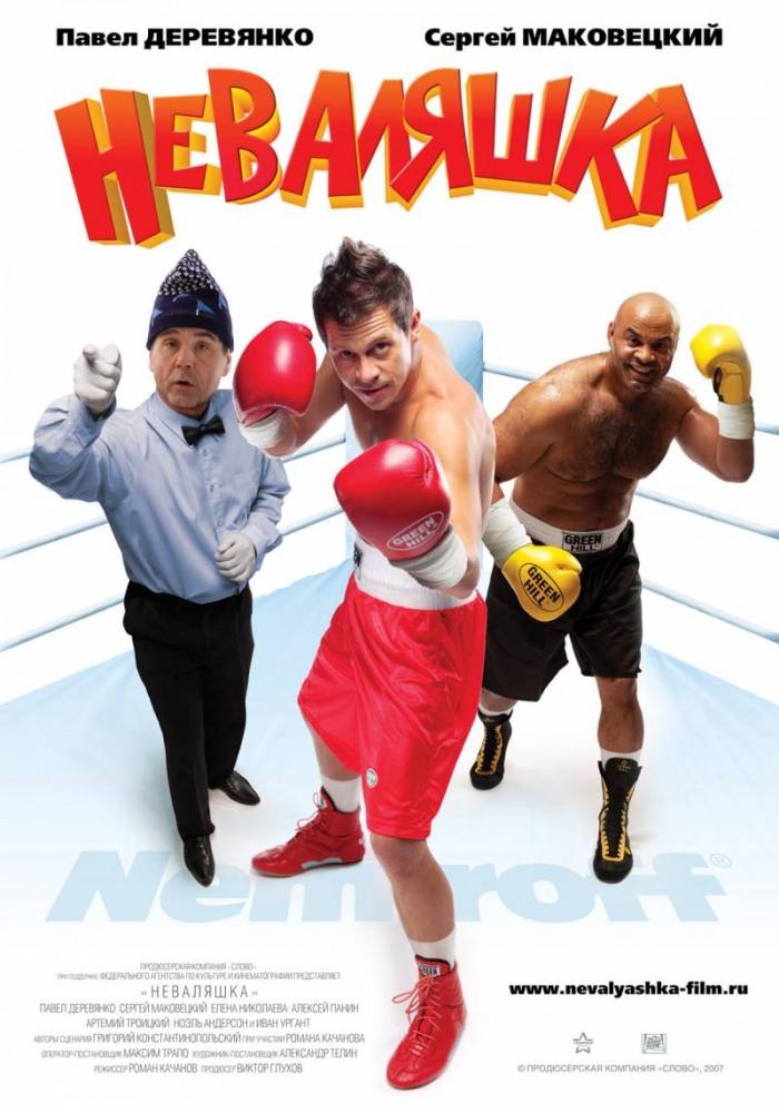 Смотри онлайн без регистрации Российский комедийный фильм про боксёра - Неваляшка (2007)