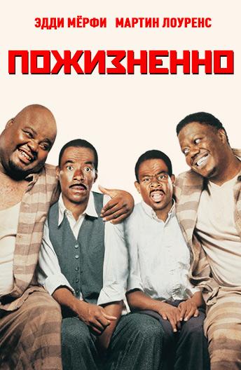 Смотреть онлайн нигерский фильм про банды нигеров и тюрьму - Пожизненно (1999)
