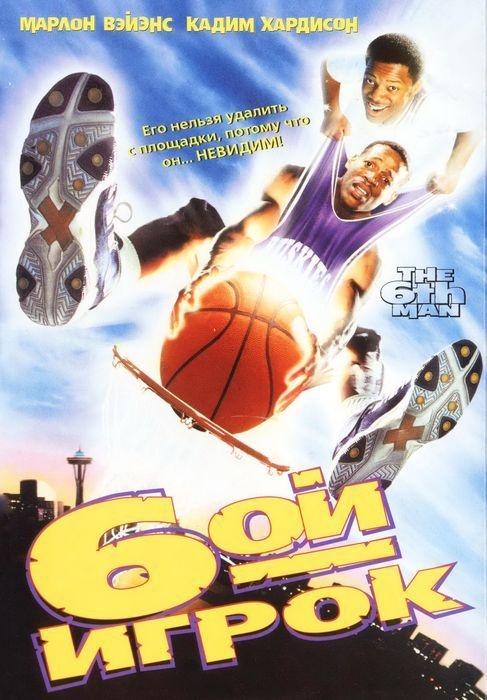 Два родных братана нигеры оба играют в баскетбол в одной команде, старший погибает и начинает в видео призрака помогать младшему рулить в команде и выигрывать победу за победой в школьном спорте