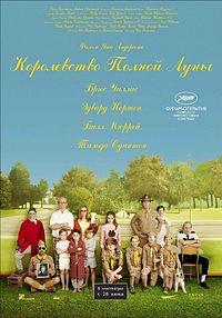 Комедийный фильм с Эдвартом Нортом Королевство полной луны 2012 смотреть без регистрации, в хорошем качестве