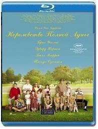 Королевство полной луны (2012) смотреть комедию онлайн в хорошем качестве без регитсрации