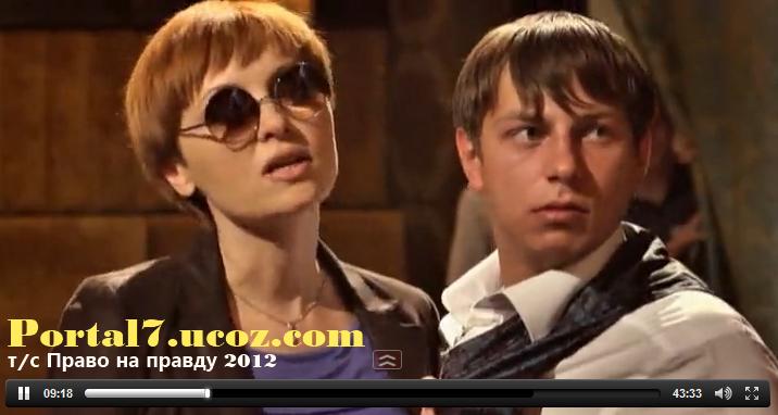 Смотреть сериал Право на правду (2012). Детектив в хоршем качестве. Описание серий