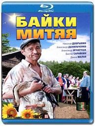 Смотреть комедийный сериал Байки Митяя. Николай Добрынин 2012 Украина хорошее качество