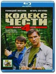 Кодекс чести 4 сезон /Kodeks chesti 4 sezon смотреть онлайн все 16 серий в хорошем качестве: Российский сериал