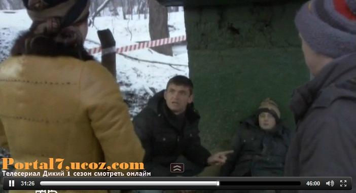 Смотреть русский сериал Дикий 1 сезон онлайн