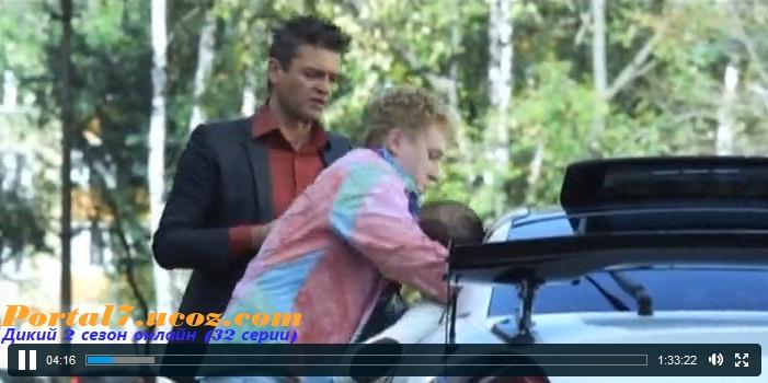 Дикий 2 сезон - русский сериал онлайн 2011