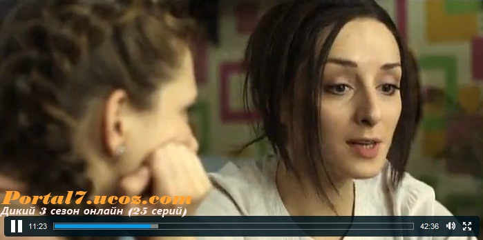 Дикий третий сезон - русский сериал онлайн 2011