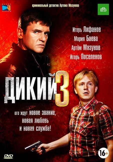 Смотреть Русский сериал Дикий 3 сезон онлайн в хорошем качестве