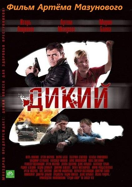 Смотреть Российский сериал Дикий 2 сезон онлайн в хорошем качестве