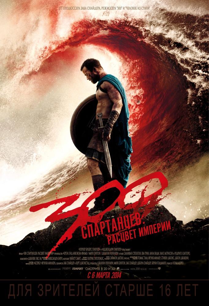 300 спартанцев: Расцвет империи 2014 трейлер на русском скачать или смотреть в HD без регистрации
