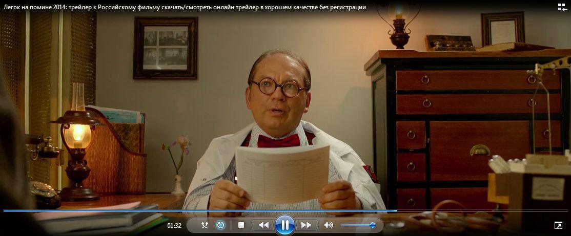 Легок на помине 2014 трейлер скачать/смотреть онлайн в HD-720