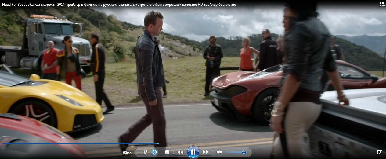 Смотреть трейлер к Need For Speed жажда скорости 2014 в HD без регистрации