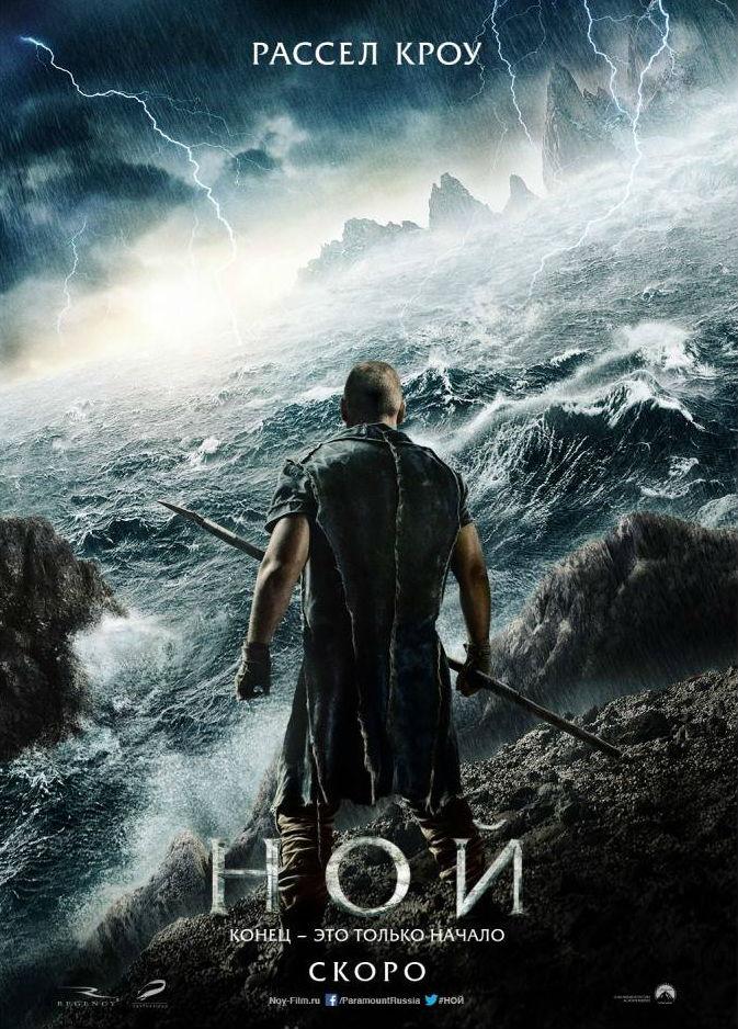 Ной (2014) трейлер на русском к мелодраме смотреть онлайн в HD