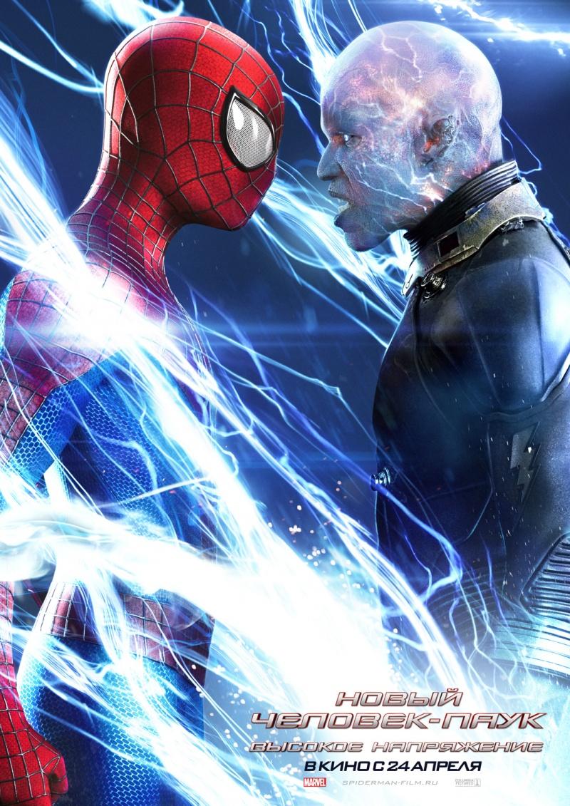 Новый человек паук: Высокое напряжение (2014) официальный трейлер