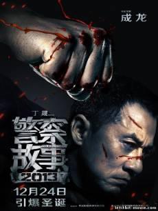 Официальный трейлер к фильму Полицейская история 4 (2014) в HD качестве