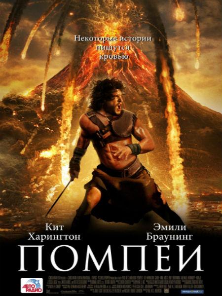 Помпеи (2014) трейлер на русском скачать в HD бесплатно и без регистрации