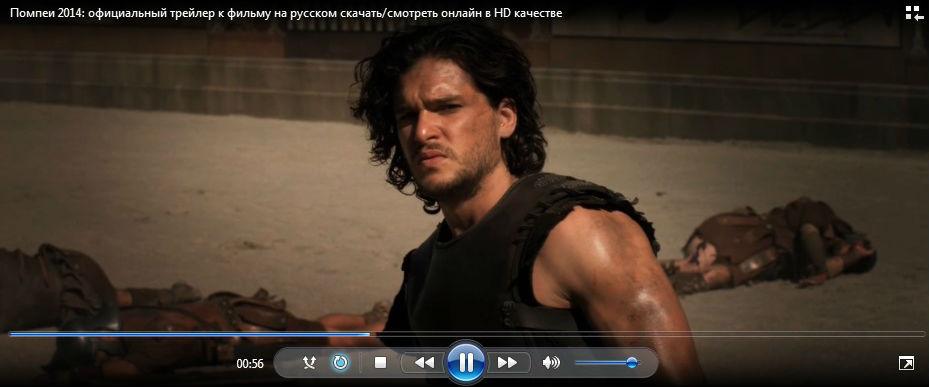 Помпеи (2014) трейлер на русском скачать в HD без регистрации