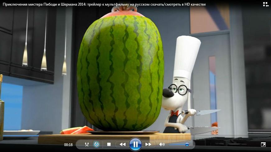 Приключения мистера Пибоди и Шермана 2014 трейлер к мультику скачать в HD качестве бесплатно