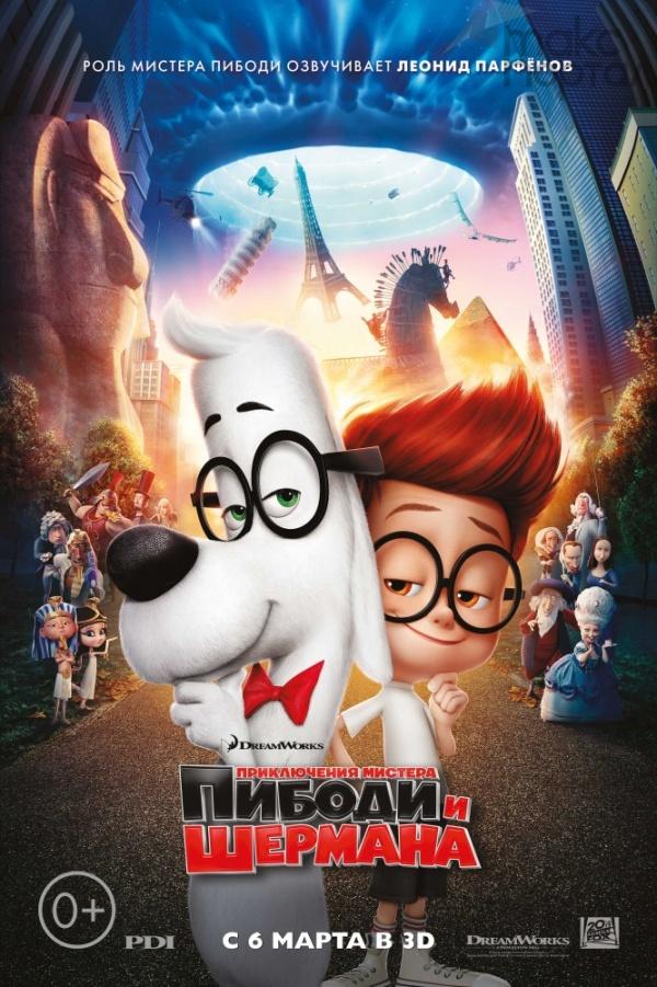Приключения мистера Пибоди и Шермана 2014 трейлер к мультику скачать в HD качестве без регистрации