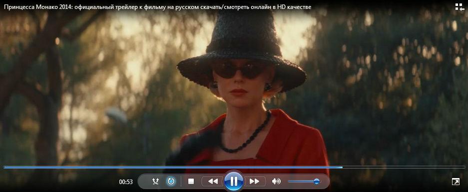 Принцесса Монако (2014) трейлер на Русском скачать в HD бесплатно и без регистрации