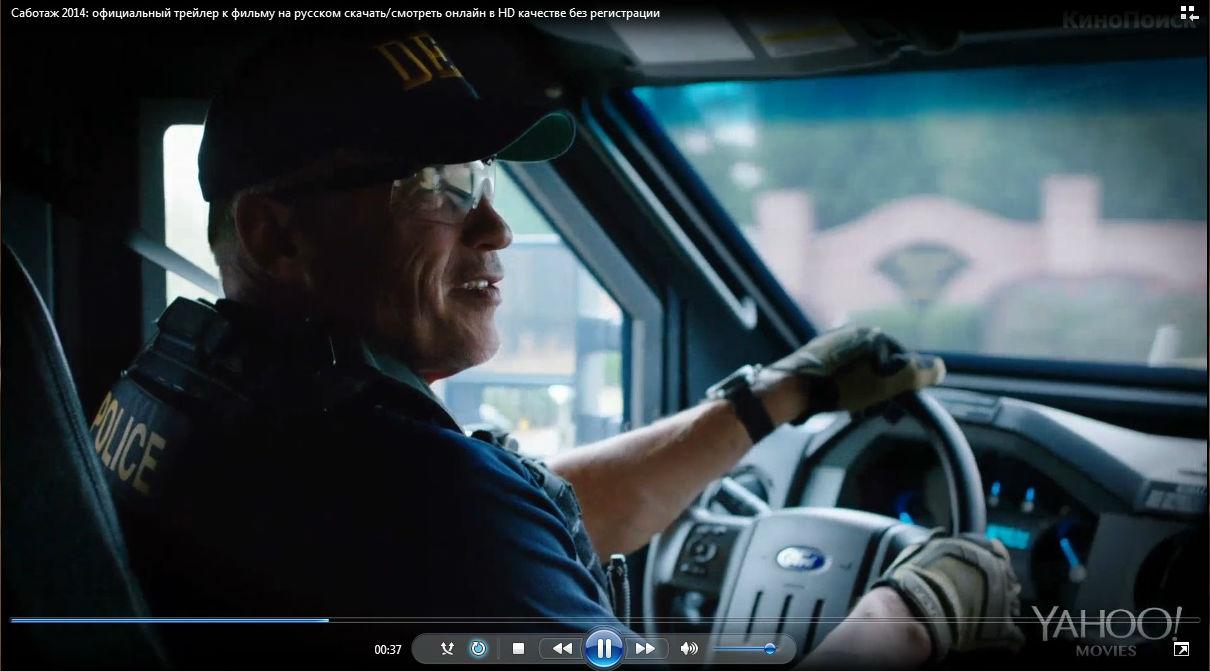 Официальный трейлер к американскому триллеру Саботаж (2014) скачать или смотреть онлайн без регистрации