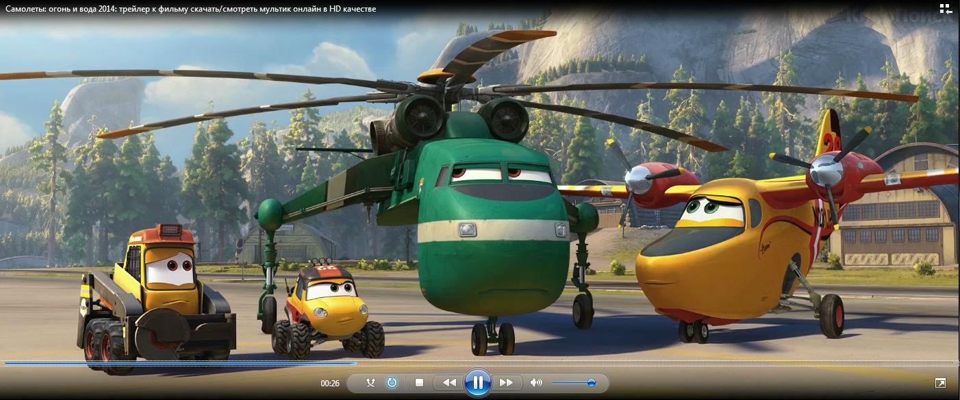 Смотреть трейлер к мультфильму Самолеты: Огонь и вода (2014) в HD качестве