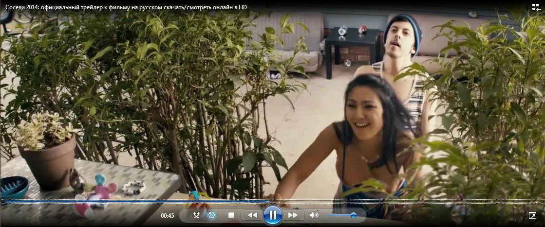 Соседи: На тропе войны (2014) официальный трейлер к комедии скачать